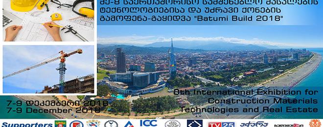 """""""Batumi Build 2018"""" - მე 8 საერთაშორისო გამოფენა"""